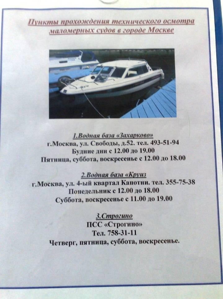 Как поставить лодку на учет в гимс без документов