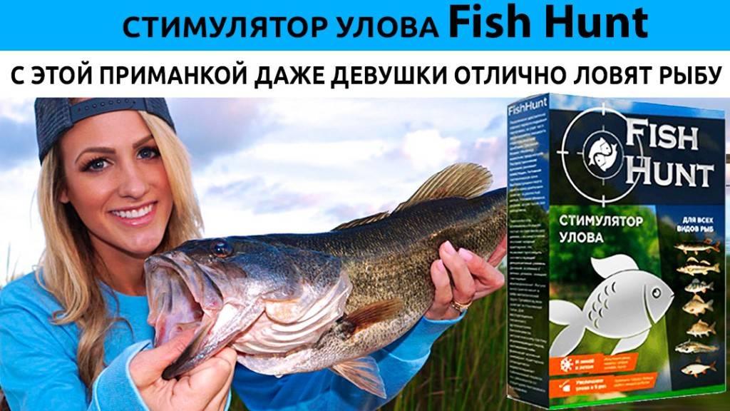 Активатор fish hunt