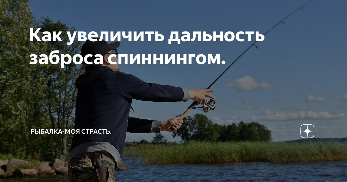 Дальность заброса спиннинга мировой рекорд - про рыбалку