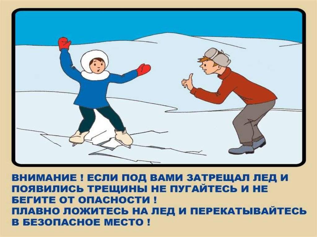 Правила поведения на льду зимой