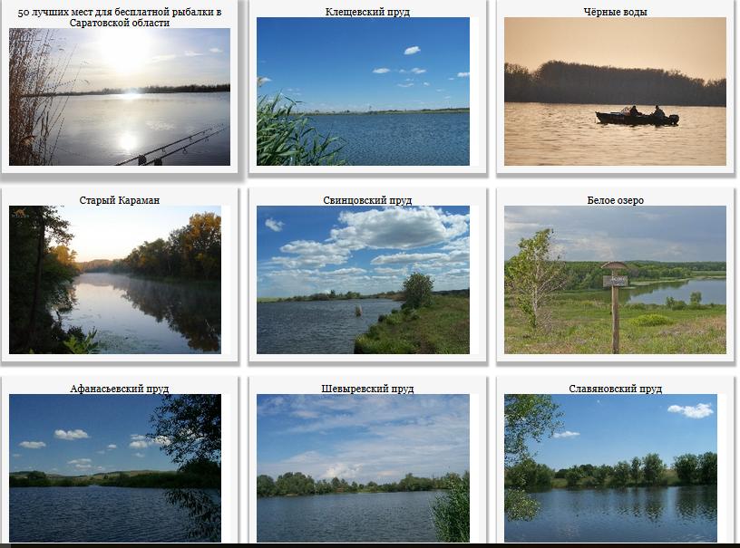 Платная рыбалка и рыболовные туры саратовской области