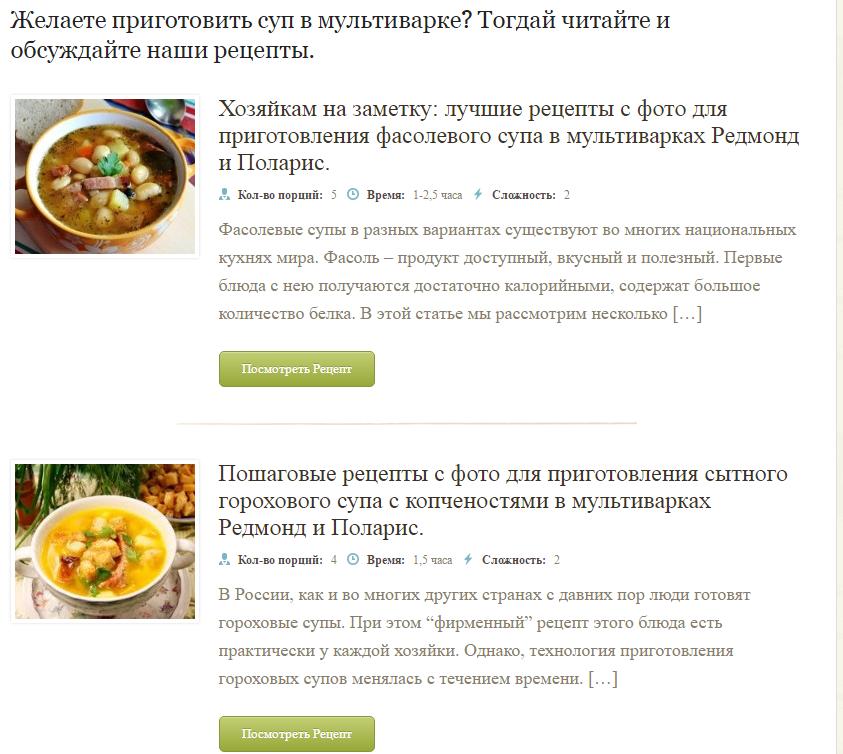 Суп в мультиварке - 17 пошаговых рецептов с фото
