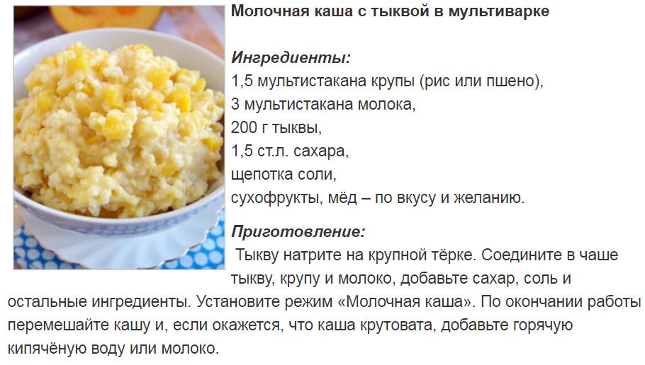 Каша пшенная на молоке - 5 рецептов с фото пошагово