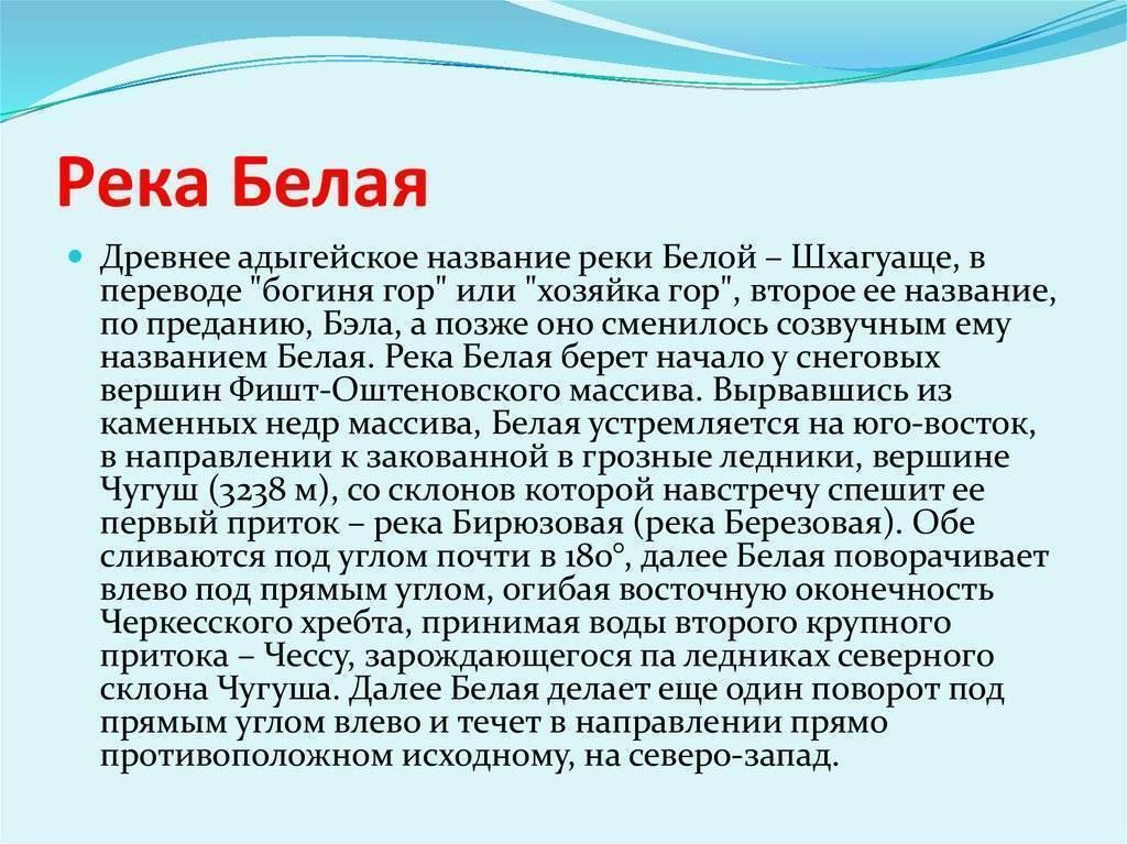 Доклад водоемы краснодарского края 2, 3, 4 класс (кубановедение) сообщение