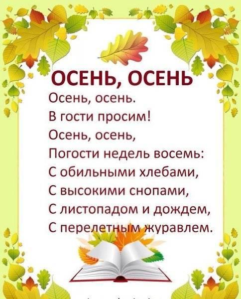 Стихи про осень для детей в детском саду и в школе