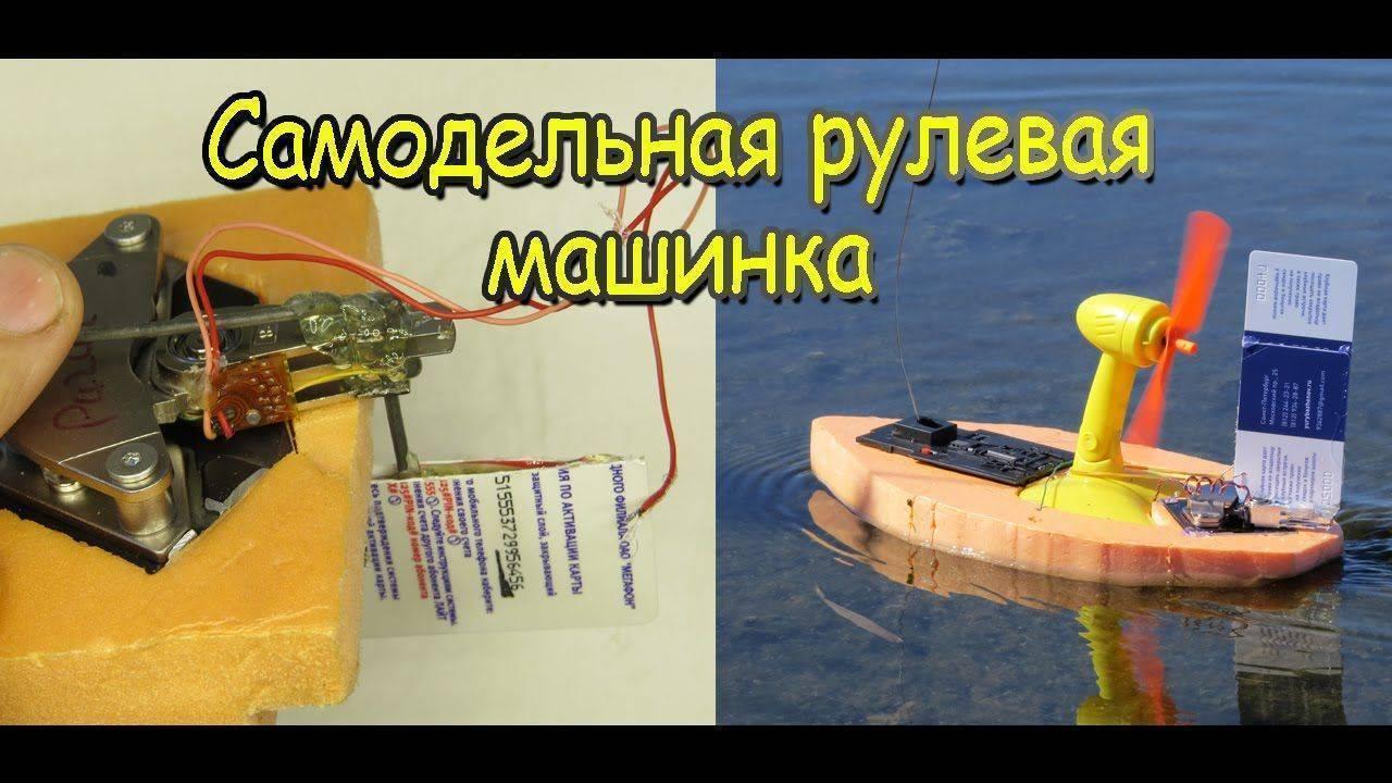 «кораблик» для рыбалки своими руками (36 фото): чертежи рыболовной снасти. как сделать реверсивный «корабль» для ловли рыбы? другие самодельные «кораблики»