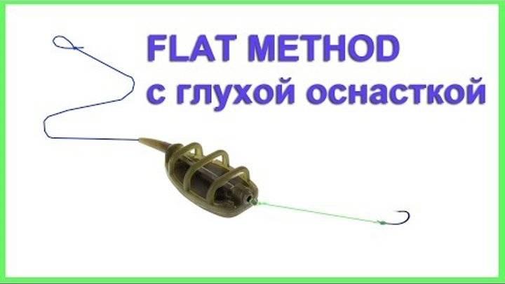 Все о флэт методе: монтаж, как ловить, кормушки, прикормка