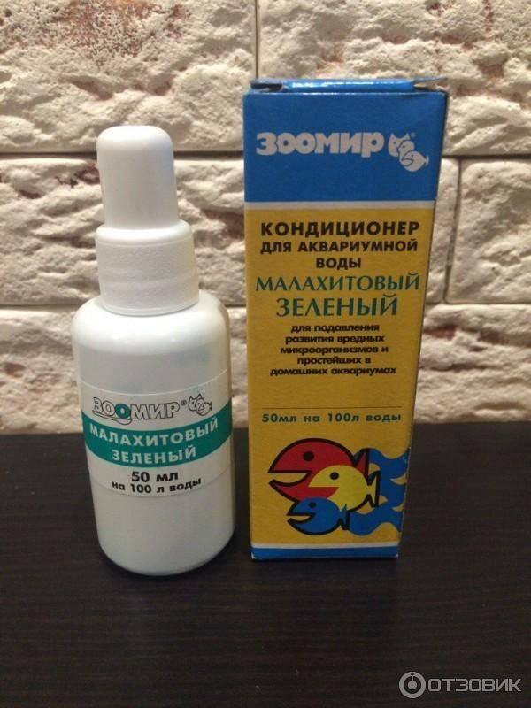 Малахитовый зеленый для аквариума(лекарство, препарат, раствор, кондиционер, средство): применение для лечения рыбок от паразитов