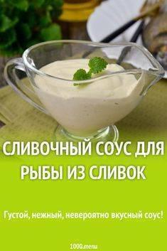Сливочный соус - лучшие рецепты. как правильно и вкусно приготовить сливочный соус. - автор екатерина данилова - журнал женское мнение