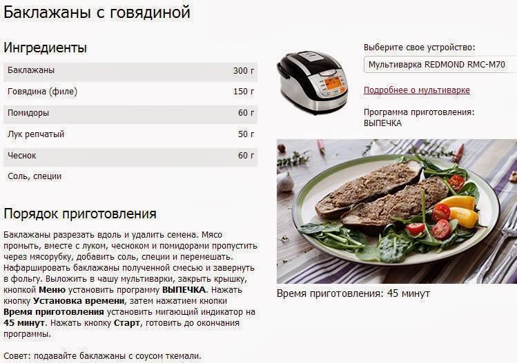 Блюда в мультиварке | рецепты вкусных и полезных блюд для мультиварок редмонд (redmond), поларис (polaris), панасоник (panasonic), филипс (philips), и др.