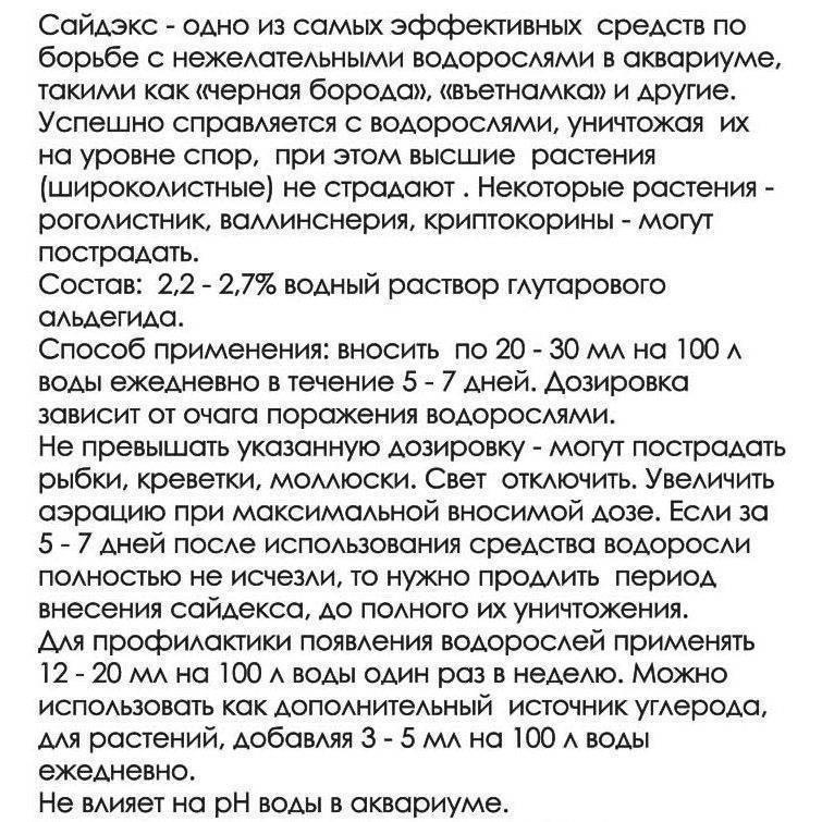 Сайдекс для аквариума: инструкция по применению, описание, фото сайдекс для аквариума: инструкция по применению, описание, фото