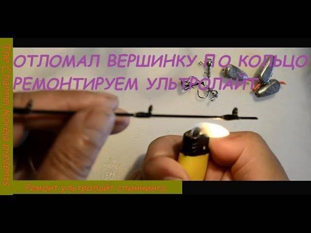 Ремонт тюльпана спиннинга своими руками видео