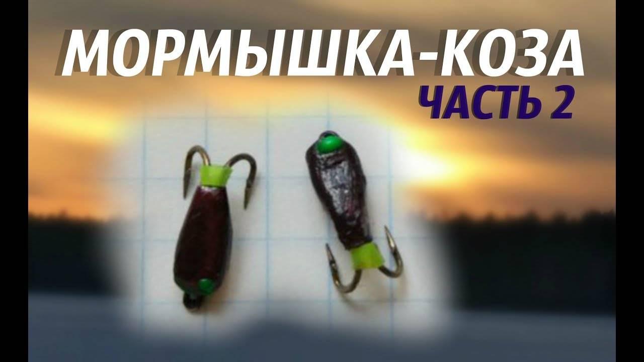 Мормышка кандалы собирает окуня у лунки: изготовления и тактика