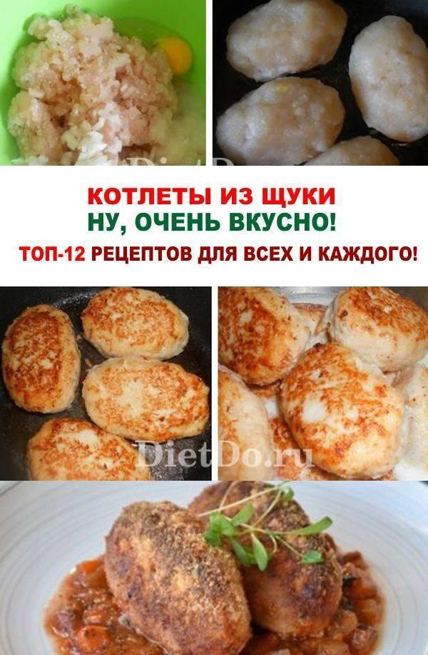Котлеты из щуки пошаговый рецепт с фото
