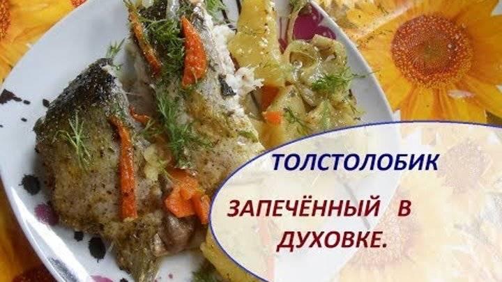 Толстолобик, запеченный в духовке с овощами