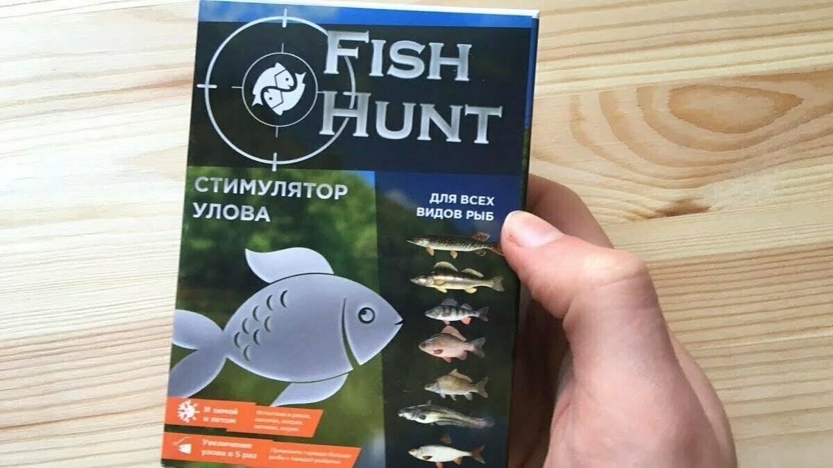 Fish hunt стимулятор улова: эффективность, реальные отзывы