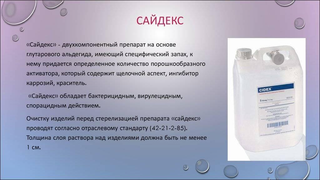 Сайдекс для аквариума: инструкция по применению cidex, дозировка