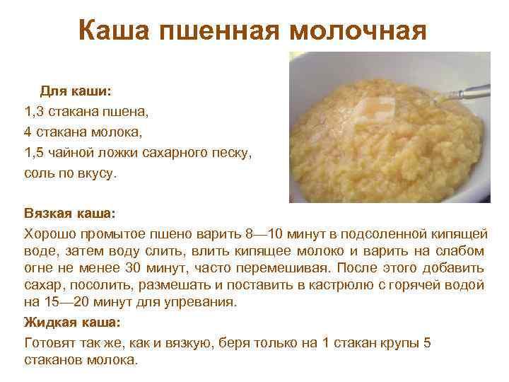 Как варить пшенную кашу на воде - пошаговый рецепт