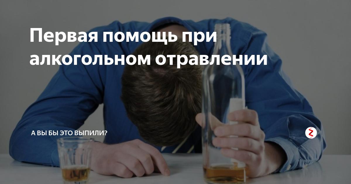 Алкогольное отравление - что делать в домашних условиях, признаки и первая помощь
