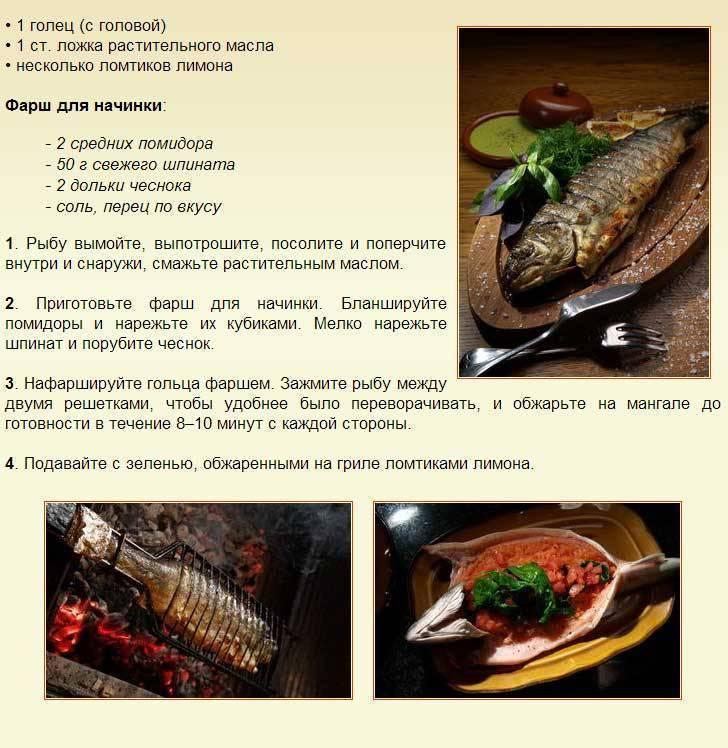 Приготовление рыбы голец