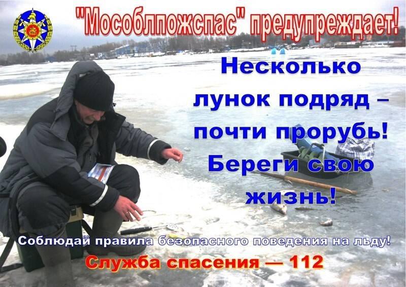 Важные аспекты безопасности рыболовов на льду