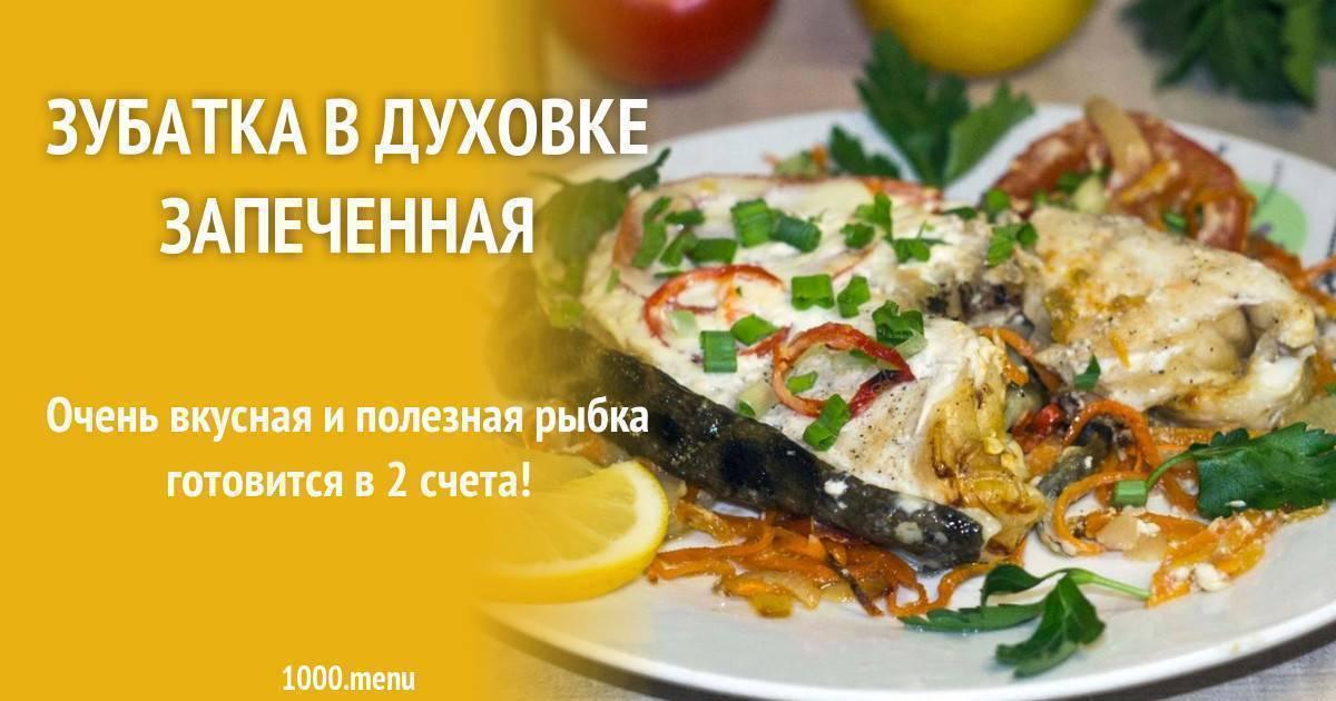 Как вкусно приготовить зубатку: 8 рецептов, кулинарные секреты