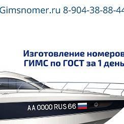 Особенности регистрации лодок