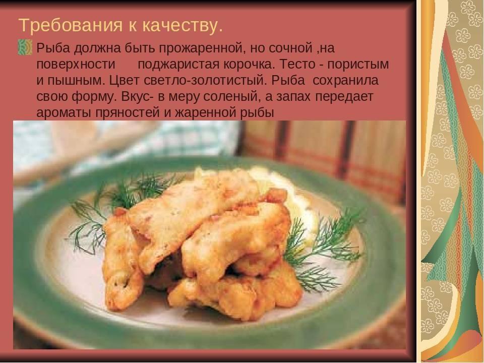 Кляр для рыбы — 10 простых и вкусных рецептов с фото пошагово