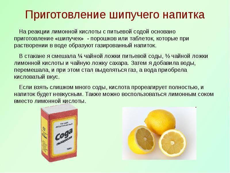 Лимонная кислота и сода: вред и польза - как использовать дома? - портал о компьютерах и бытовой технике | портал о компьютерах и бытовой технике