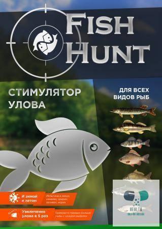 Fish hunt активатор клева для зимней рыбалки: ловите больше, быстрее, крупнее!