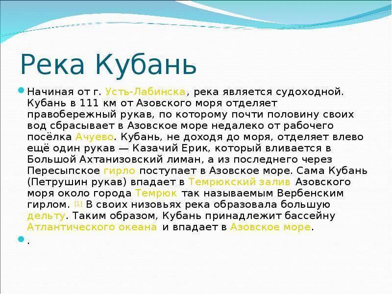 Кубань (река) — википедия