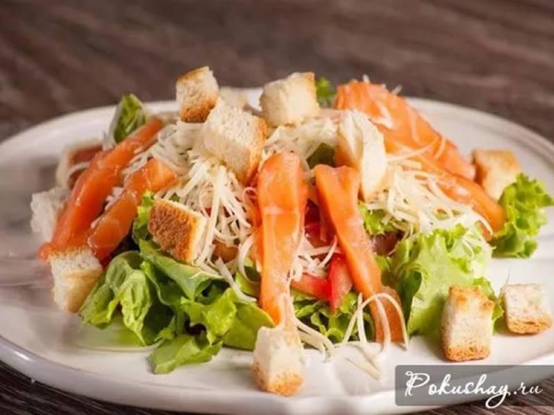 Модный салат цезарь с семгой - лучший рецепт для праздничного стола