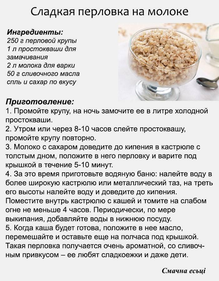 Рецепт перловой каши: ? сколько и как варить перловку на воде