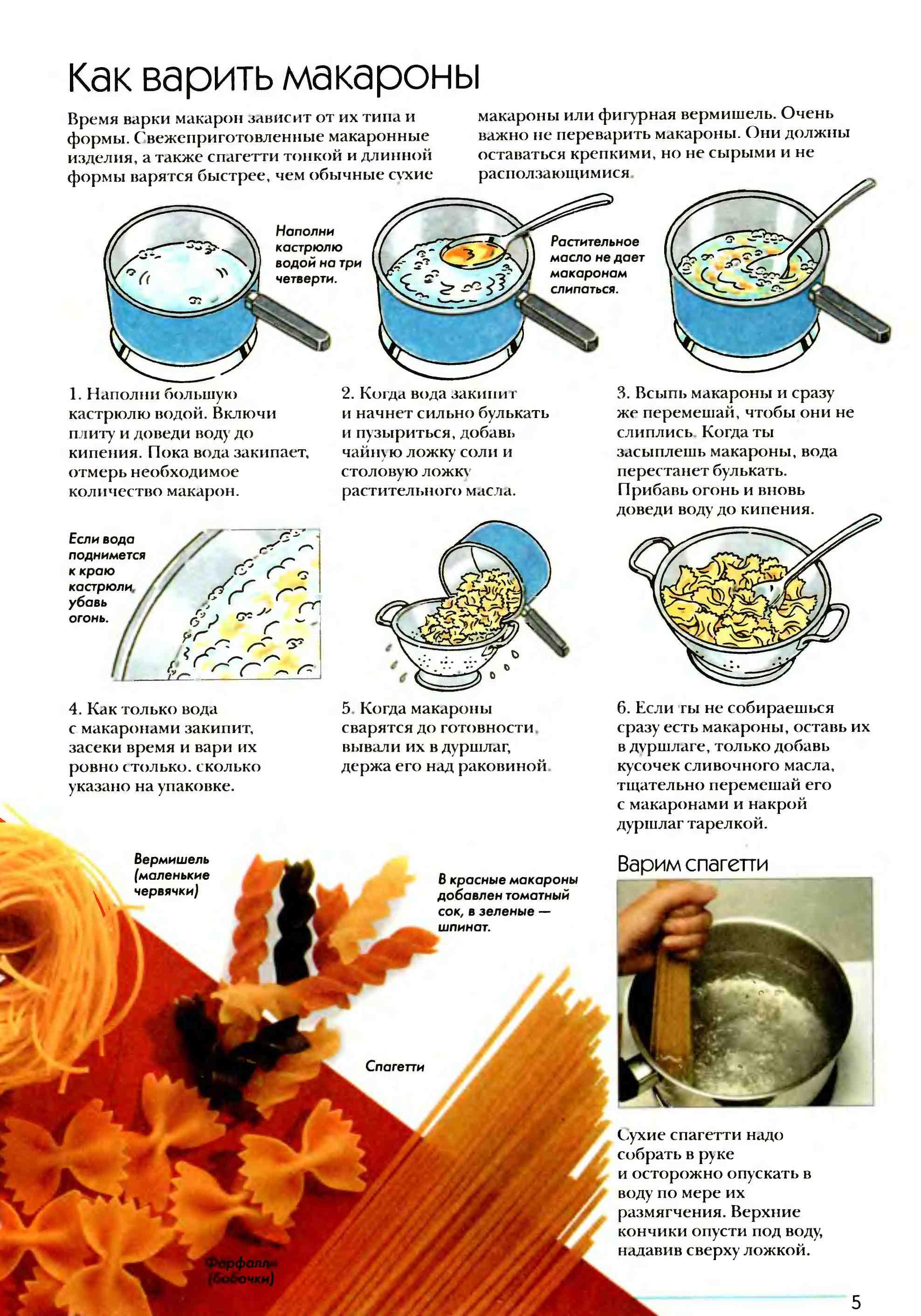 Как варить макароны твердых сортов | nur.kz