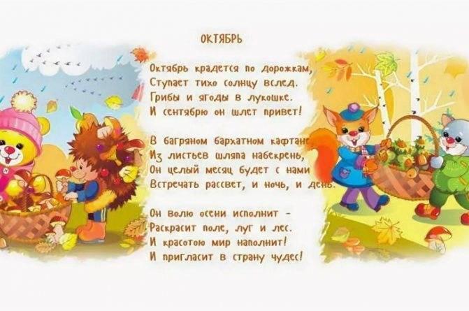 Стихи про осень для детей 4 и 5 лет