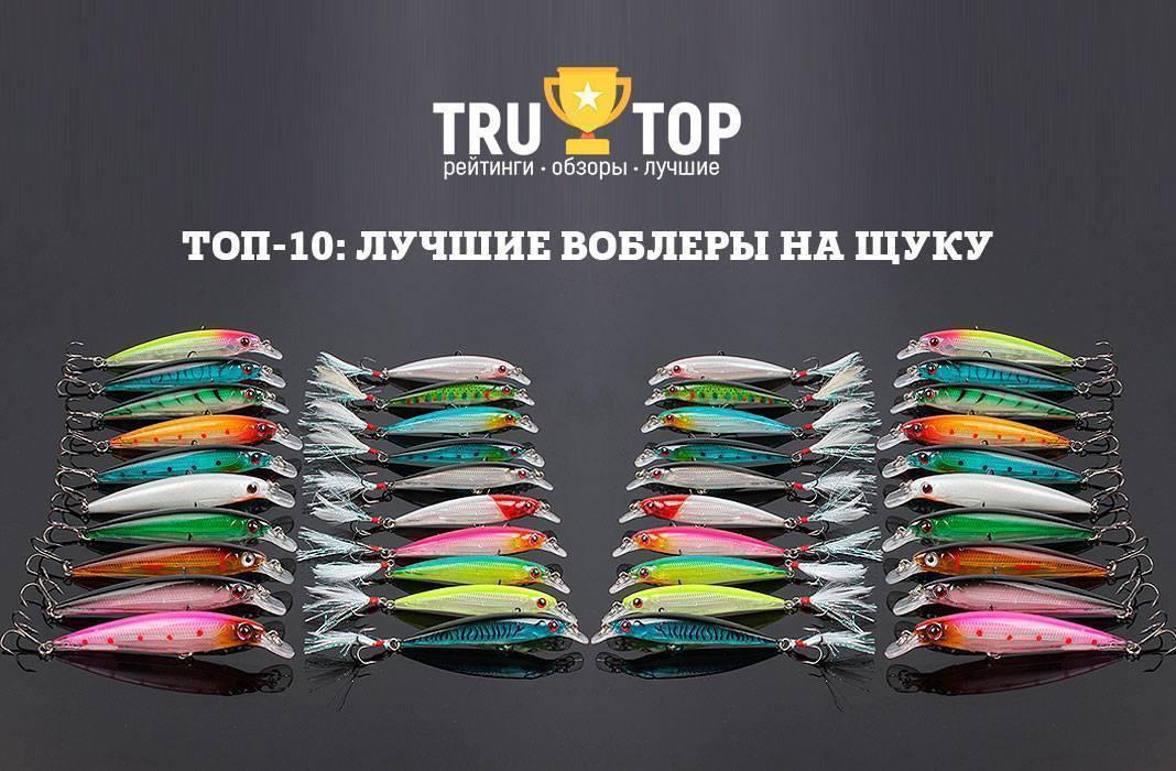 Топ-10 бюджетных воблеров на щуку - критерии выбора, достоинства и недостатки | рейтинги, списки - топ-10