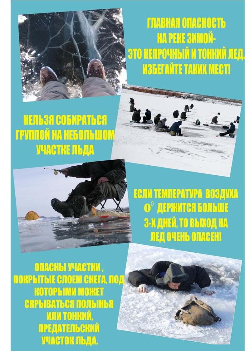 Правила поведения на льду зимой для школьников