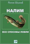Как ловить налима: обзор снастей и приманок для рыбалки в разное время года