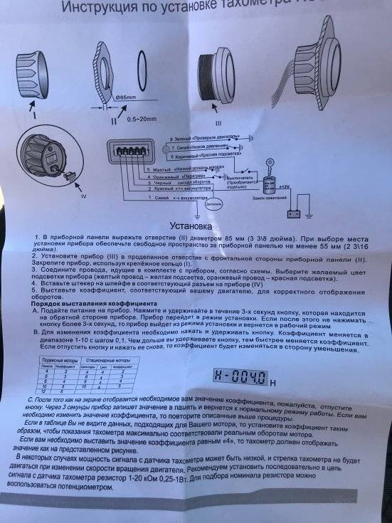 Тахометр на катер - установка, подключение и количество полюсов