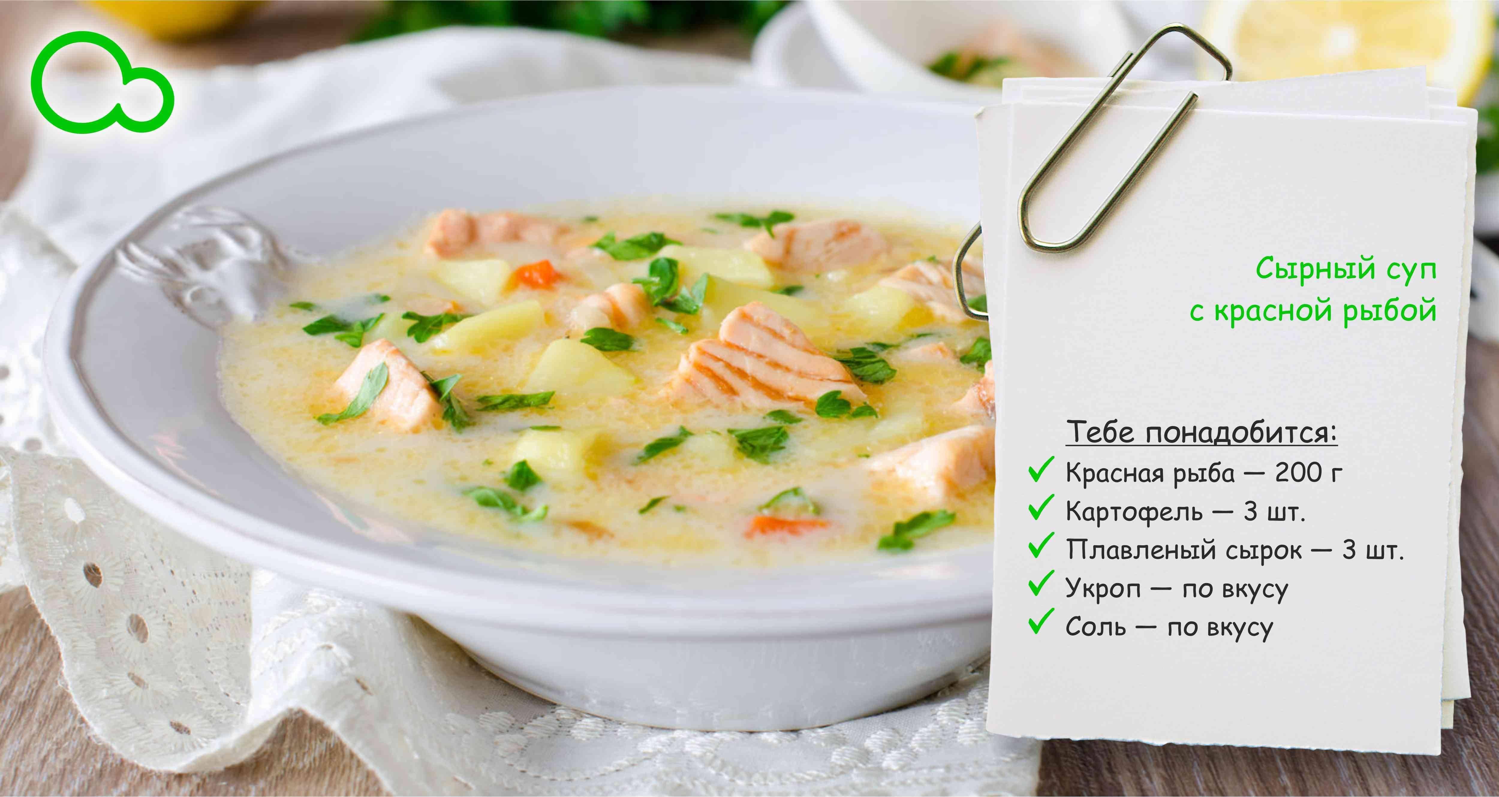 Суп из рыбы (99 рецептов с фото) - рецепты с фотографиями на поварёнок.ру