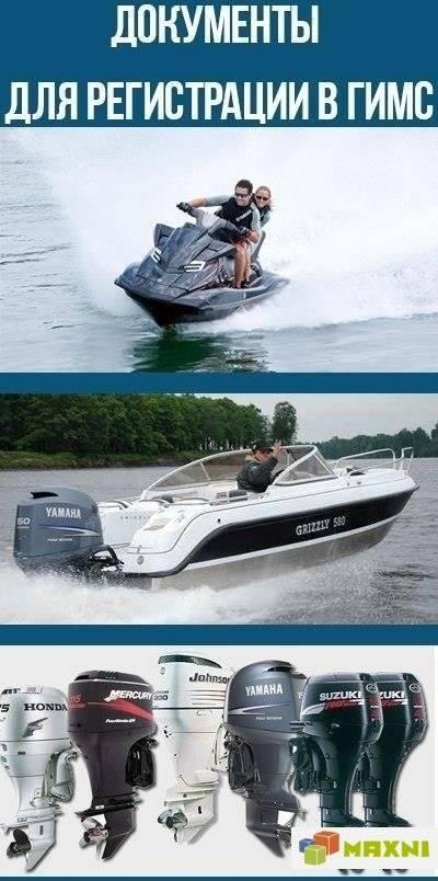 Регистрация лодок: какие лодки из пвх подлежат регистрации в гимс? нужно ли регистрировать надувные резиновые лодки без мотора? новый закон
