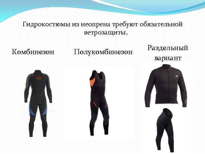 Как выбрать костюм для подводной охоты: отзывы профессионалов