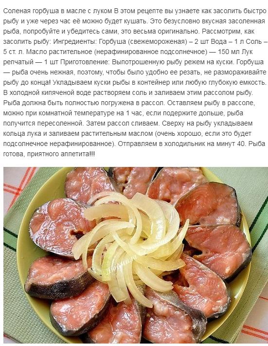 Маринованная рыба (13 рецептов с фото) - рецепты с фотографиями на поварёнок.ру