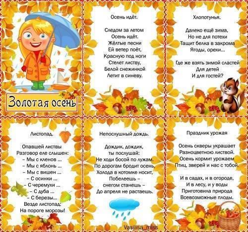 Стихи про осень для детей 4 класса (легкие, красивые, на конкурс) | всё для праздника