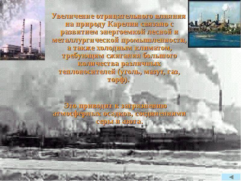 Экология россии: текущая ситуация, проблемы и пути решения
