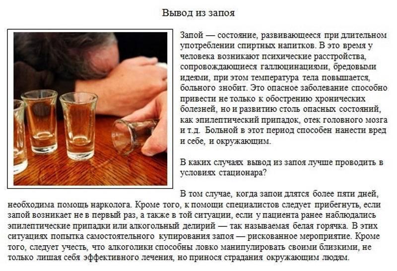Что делать при алкогольном отравлении и как лечить: первая помощь