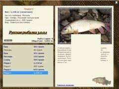 Рыбалка на хопре и ее особенности