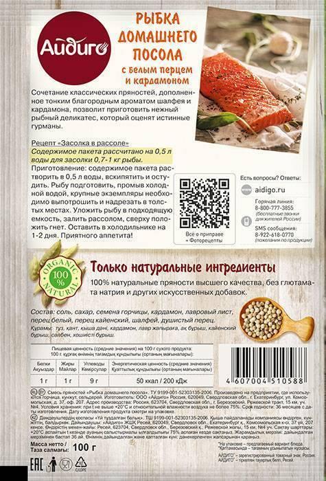 Приправа для засолки красной рыбы: особенности состава специй