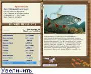 Закон о рыболовстве 2020