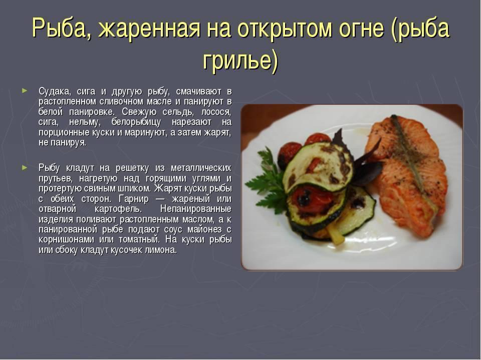 Блюда из рыбы на гриле